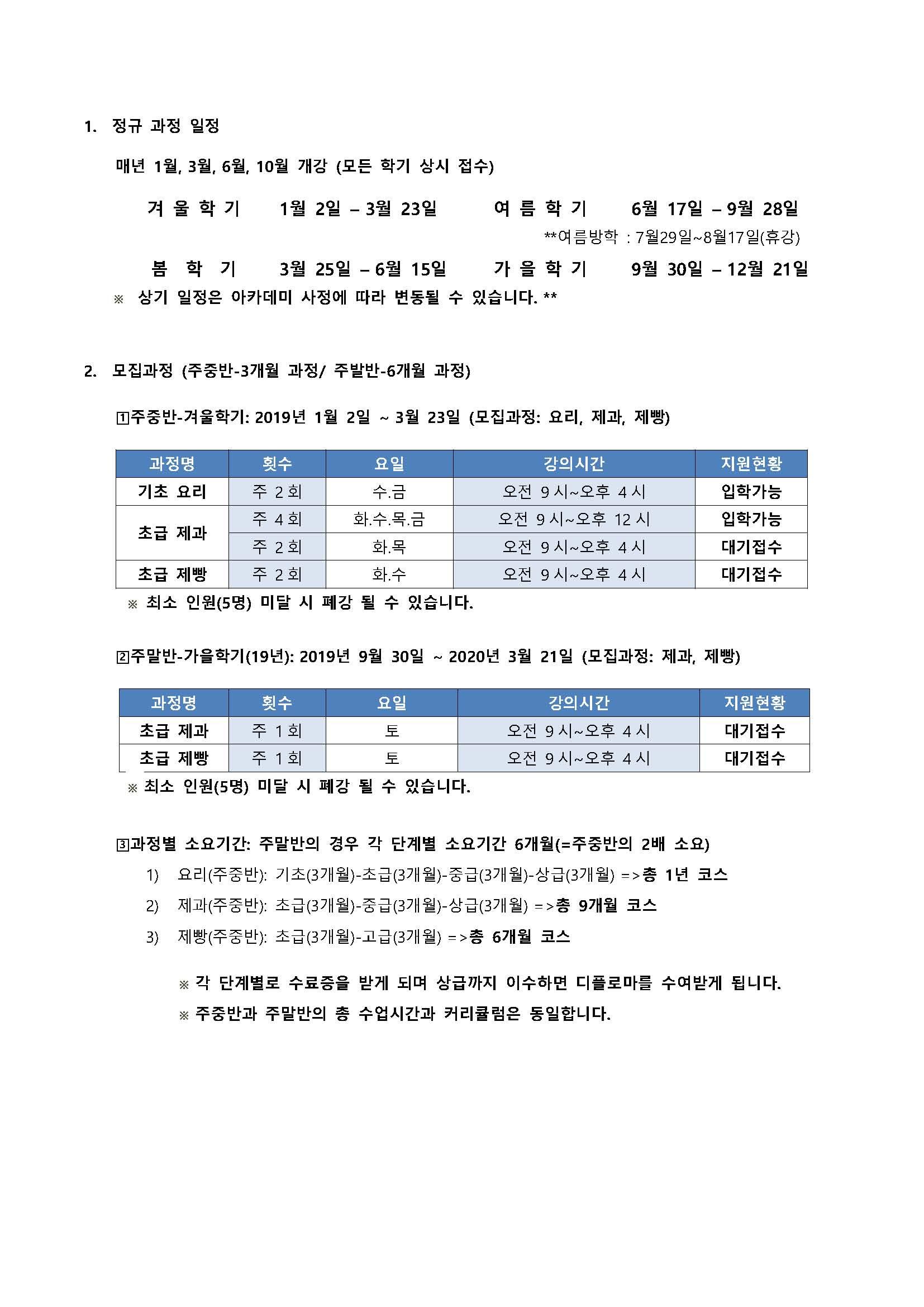 입학안내 (18년 겨울학기)_페이지_2.jpg